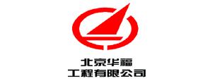 北京华福工程