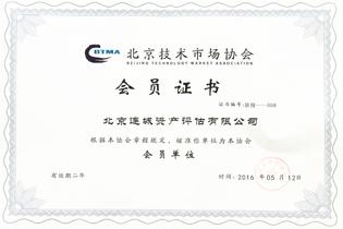 北京技术市场协会会员
