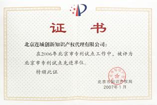 北京市专利试点先进单位