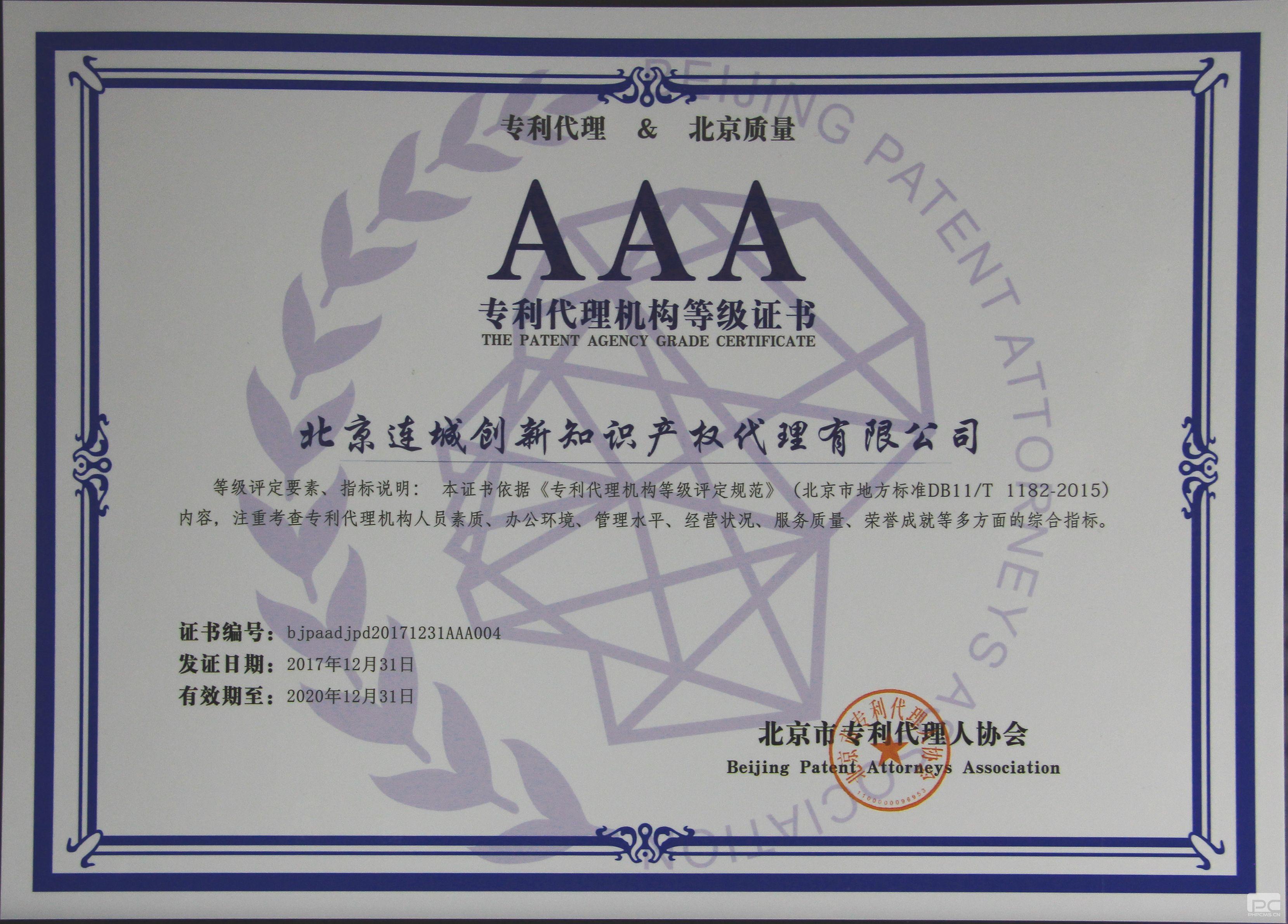 专利代理等级资格AAA证书